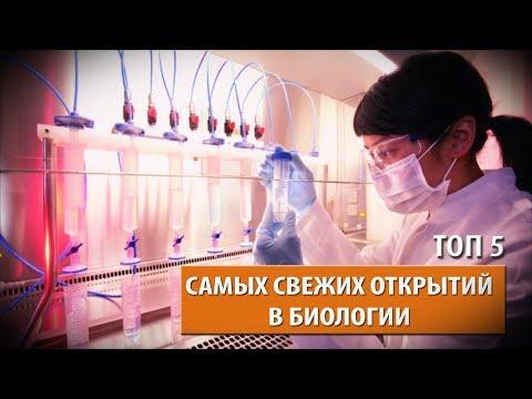ТОП - 5 САМЫХ СВЕЖИХ НАУЧНЫХ ОТКРЫТИЙ В БИОЛОГИИ (FULL VIDEO)