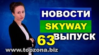 🎥 Новости SkyWay. Заработок в интернете без вложений. Инвестиции Новый транспорт. Форекс развод.