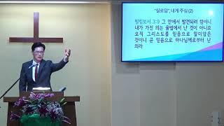 """요한복음 강해(65) """"실로암"""", 내게 주심 (2)"""