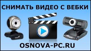 Как записать видео с Веб камеры?