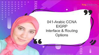 041 - Arabic CCNA - EIGRP Interface and Routing Options