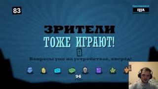 Jackbox (Шути и Майки) by TaeR, Dina, Зрители [20.10.18]