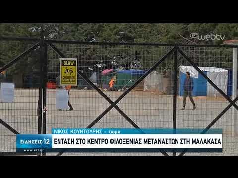 'Ενταση στο κέντρο φιλοξενίας μεταναστών στη Μαλακάσα | 02/05/2020 | ΕΡΤ