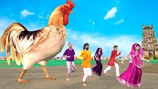 Giant Chicken बड़े चिकन Comedy Video हिंदी कहानियां Kahaniya Hindi Bedtime Moral Stories Fairy Tales