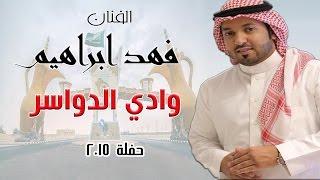 مازيكا فهد ابراهيم - وادي الدواسر ( حفلة خاصه 2015 ) القناة الرسمية . تحميل MP3