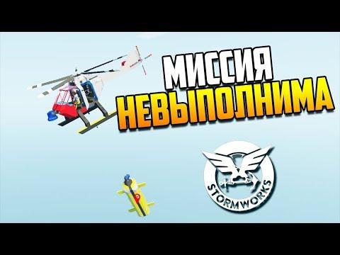 Миссия невыполнима! |  Stormworks: Build and Rescue #7