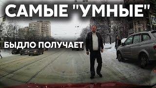 """Подборка САМЫХ """"УМНЫХ"""" водителей #185"""