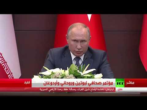 العرب اليوم - شاهد: بوتين يستشهد بآيات من القرآن ردًّا على سؤال بشأن