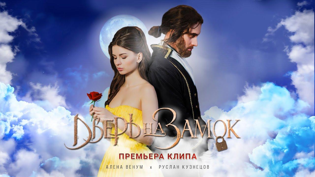 Алёна Венум & Руслан Кузнецов — Дверь на замок