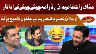 Chupke Chupke Actor Arslan Naseer Vs Qaiser Piya   Best Comedy In Mazaaq Raat