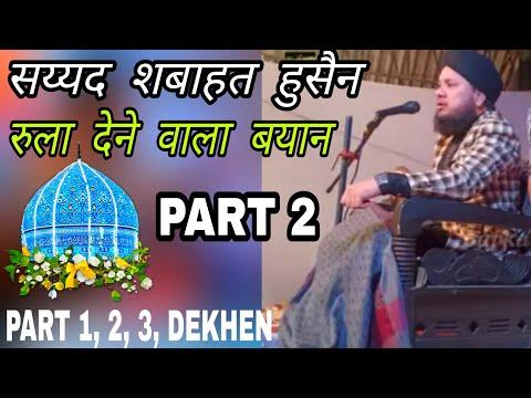 Sayyed Shabahat Hussain New Taqreer   Rula Dene Wala bayan 2020   Jashne Gause Azam Part 2