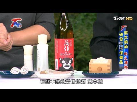 熊本燒酒 地瓜酒粕 研發再製保養品 T觀點 20190223  (3/4)