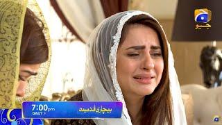 Bechari Qudsia Episode 6 Teaser Promo Review By Showbiz Glam