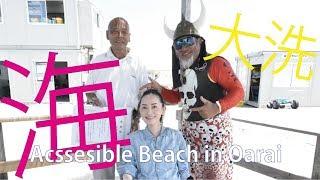 OARAI ACCESSIBLE BEACH 大洗サンビーチを支える人々♡