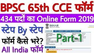 bpsc online application form 2019 - Thủ thuật máy tính