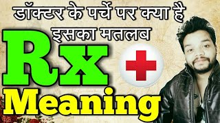 Rx Means On Doctor Prediction | Rx In Medical Science in Hindi