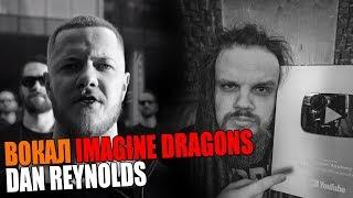 ВОКАЛ DAN REYNOLDS | IMAGINE DRAGONS | THUNDER | УШАМИ ПРЕПОДАВАТЕЛЯ ПО ВОКАЛУ