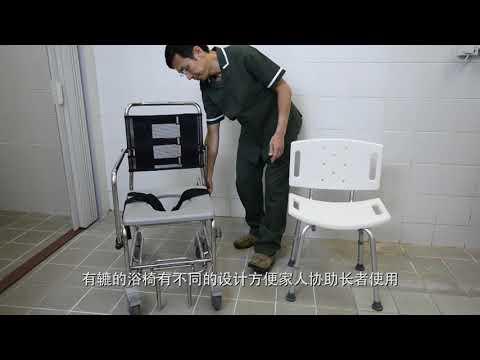影片: 沐浴椅的选择