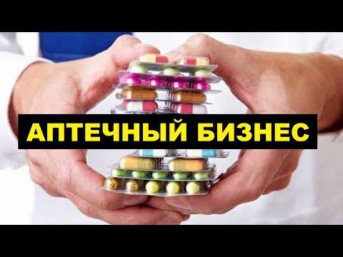 Аптечный бизнес | Реальная цена открытия аптеки