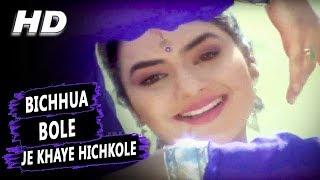 Bichhua Bole Je Khaye Hichkole | Alka Yagnik | Jallaad 1995