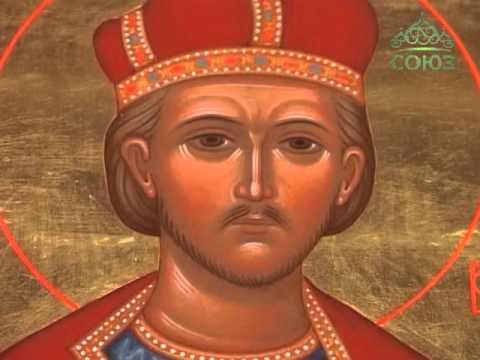 День памяти святого мученика Вячеслава Чешского