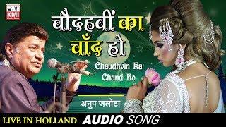 चौदहवीं का चाँद हो - Chaudhvin Ka Chand Ho