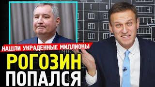 РОГОЗИН ПОПАЛСЯ. Алексей Навальный 2019