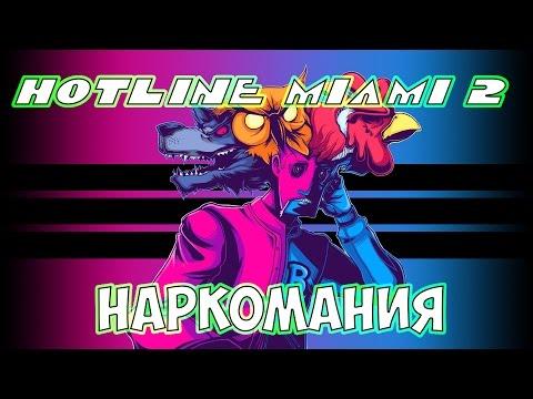 hotline miami 2 - НАРКОМАНИЯ