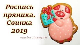 Свинка к Новому году. Пряник Свинка. Роспись новогоднего пряника 2019 поросенок. Видео урок
