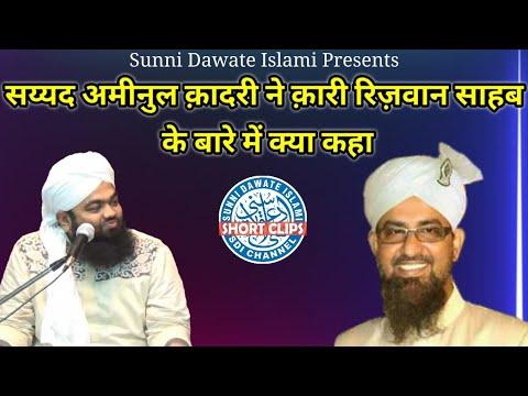 Sayyed Aminul Qadri About Qari Rizwan
