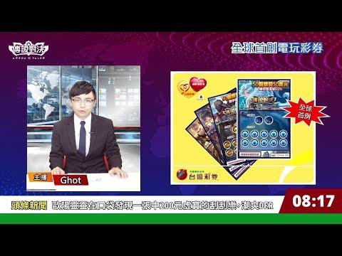 《Garena傳說對決》傳說對決X台灣彩券 | 史無前例合作席捲全台