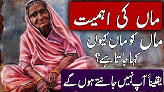 mother quotes in urdu - Free video search site - Findclip Net