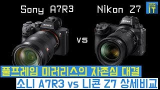 [최마태] 풀프레임 미러리스의 자존심 대결. 니콘 Z7 vs A7R3 상세 비교 (feat. 리플s 혜지) | gear