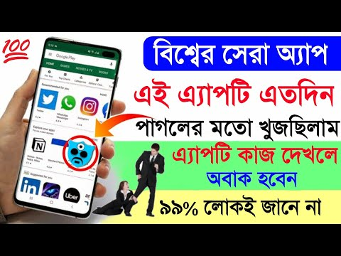 এই এ্যাপটি এতদিন খুজছিলাম🔥   Third Eye App 2021 [Bangla]