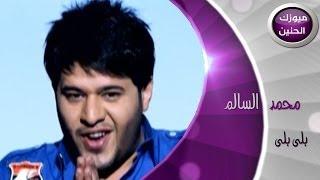 محمد السالم - بلى بلى (فيديو كليب) | 2014 تحميل MP3
