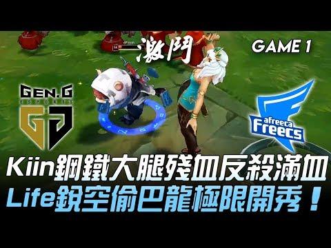 GEN vs AF Kiin鋼鐵大腿殘血反殺滿血 Life銳空偷巴龍極限開秀!Game 1