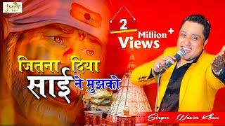 Jitna Diya Sai Ne Mujhko - Sai Baba Song 2018 - Wasim Khan - Shirdi Wale Sai Baba