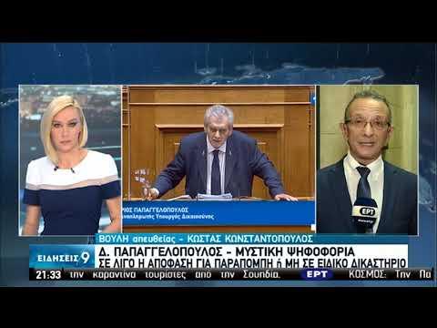 Βουλή | Θυελλώδης συνεδρίαση | 22/07/2020 | ΕΡΤ