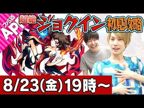 【モンストLIVE】M4タイガー桜井&宮坊の超絶ショクイン初見攻略!