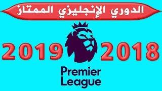 الدوري الإنجليزي الممتاز: جدول مباريات موسم 2018 ـ 2019
