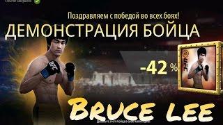 UFC на андроид / Демонстрация бойца ( Bruce Lee)