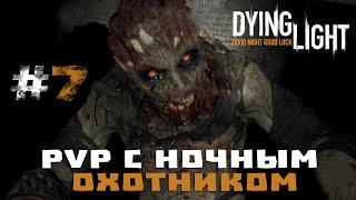 Прохождение Dying Light #7 - PVP с ночным охотником
