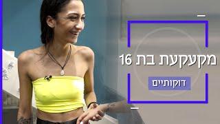 דוקותיים   המקעקעת הכי צעירה בישראל