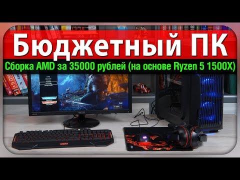 Бюджетный ПК - Сборка AMD за 35000 рублей (на основе Ryzen 5 1500X)