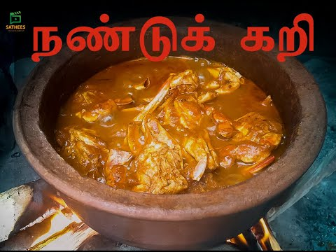 Srilankan style crab curry, spicy crab curry recipe in tamil,