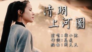 清明上河圖  韓小沫版【創作MV】