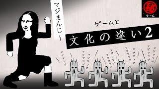 ゲームと文化の違い パート② - マル秘ゲーム -