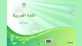 مازيكا اللغة العربية   الصف السادس – الفصل الأول –الوحدة الخامسة تحميل MP3