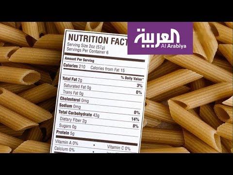العرب اليوم - شاهد: تعرّف على كيفية قراءة الملصقات الأغذية الموجودة على الأطعمة
