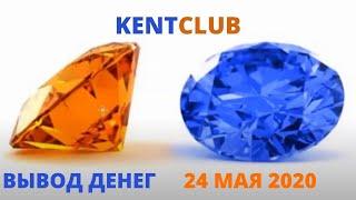 KENT CLUB вывод денег на карту Украина 24 мая 2020